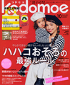 雑誌掲載 案内 コドモエ2014年10月