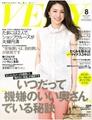 雑誌掲載案内 VERY 2013年8月号