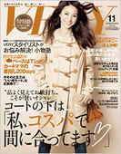 雑誌掲載案内 VERY 2013年11月号