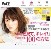 読者数30万人以上の読者数の大手美容雑誌VoCEの公式サイトにて、連載記事の執筆スタート!