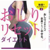 著者本「おしりリセットダイエット」10/14発売されました!