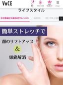 VOCE公式サイト 連載執筆vol.16【頭痛解消&お顔のリフトアップ】執筆記事