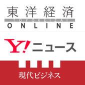 執筆記事が、yahooニュース、東洋経済オンライン、現代ビジネスで取り上げられました