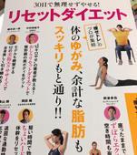 宝島社ムック本【リセットダイエット】1月18日出版! 著名トレーナー達で構成するダイエット本