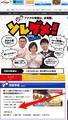 テレビ出演します☆TV東京【ソレダメ!】1月24日水曜日 19-21時のゴールデンタイム!