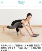 産前産後専門サイトMilly 連載記事2-7回目:骨盤まわり「おしり」の筋力を鍛えて、身体を変える!