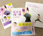 韓国語版に翻訳!海外でも出版されることに。