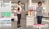 6月25日火 TV出演1時間QVCに生ライブ:おしりリセットガードル